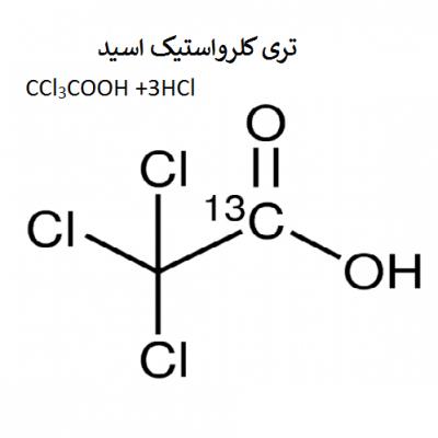 تری کلرو استیک اسید