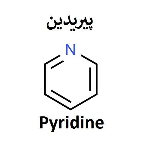 پیریدین - Pyridine